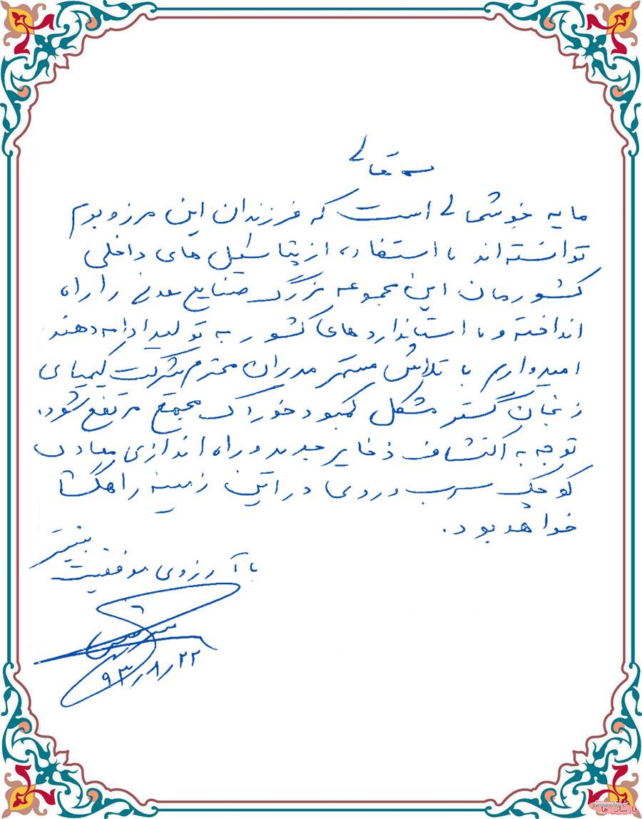 عبداللهی - abdollahi